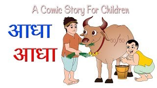 आधा आधा I Funny Tales I Happy Bachpan I Golden Ball