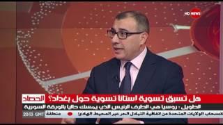 الكاتب اللبناني كمال الطويل ضيف الحصاد الاخباري 24 1 2017  .. الشرقية نيوز