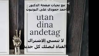أغنية سويدية مترجمة| ورائعة الغناء السويدي من دون أنفاسك utan din andetag - Lisa Nilsson