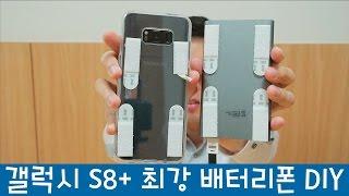 갤럭시 S8+ DIY 최강 배터리 폰으로 재탄생?
