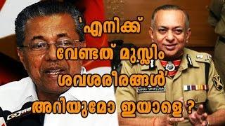 Raman sreevastava Appointed As Kerala Police Adviser | Oneindia Malayalam