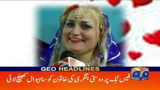 Geo Headlines - 08 AM - 18 February 2019
