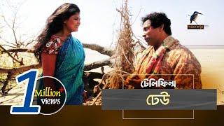 Dheu | Mosharraf Karim, Moushumi Hamid, Marjuk Rasel | Telefilm I Maasranga TV | 2018