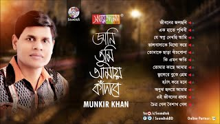 Munkir Khan - Jani Tumi Amay Kadabe | Bangla Song