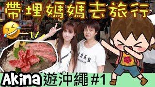 [Akina→沖繩] ep1 媽媽第一次去日本,一定要帶她吃和牛吧!!! [中文字幕]