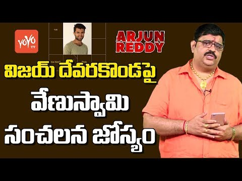 Astrologer Venu Swamy Prediction on Vijay Devarakonda Situation | Arjun Reddy | YOYO TV Channel