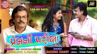 Premni Pariksha (Video)-Rakesh Barot -New Gujarati Song 2018-Ram Audio