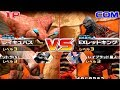 Download Video Download Daikaiju Battle Ultra Coliseum DX - Reigubas vs EX Red King 3GP MP4 FLV