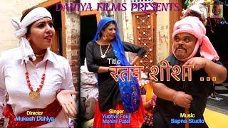 रतन शीशा ... (Ratan Sheesha)# Khodiya Geet # Haryanvi Folk Song # DAHIYA HARYANVI