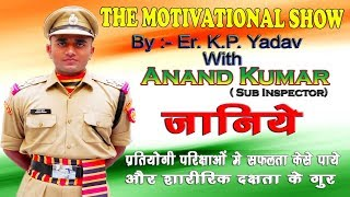 The Motivatinol Show  Episode -3 With Anand Kumar (sub Inspector) And Nirbhay Pande Sir