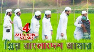 যে গানে বিমোহিত হয়েছে সবাই । Beautiful Bangla Song 2017