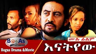 እናትየው Ethiopian Movie - Enateyew 2019 ሙሉፊልም | Full movie