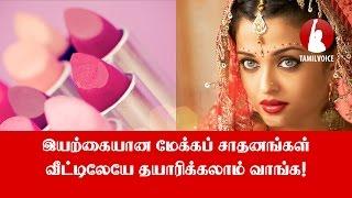 இயற்கையான மேக்கப் சாதனங்கள் வீட்டிலேயே தயாரிக்கலாம் வாங்க! - Tamil Voice
