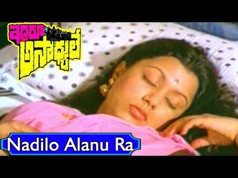 Nadilo Alanu Ra Video Song - Iddaru Asadhyule Movie Songs - Krishna, Rajinikanth, Madhavi - V9videos
