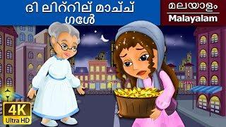 ദി ലിറ്റില് മാച്ച് ഗേൾ | Little Match Girl in Malayalam | Malayalam Fairy Tales