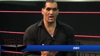 The Great Khali , Interview
