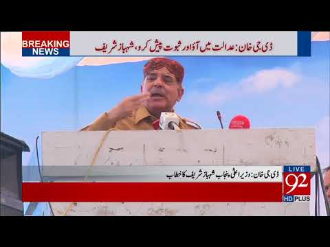Xxx Mp4 DG Khan CM Punjab Shahbaz Sharif Address Ceremony 21 September 2017 92NewsHDPlus 3gp Sex