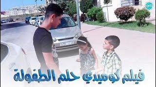 """Film Comedi Kassir""""Holm Tofola""""HD 2018"""" فيلم كوميدي قصير """"حلم الطفولة"""