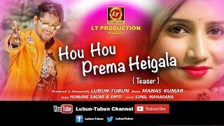 Hau Hau Prema Heigala || Teaser ||  New Romantic Odia Music Video || Lubun-Tubun