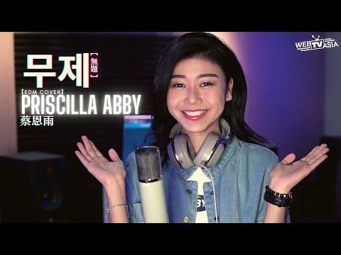 G-DRAGON - '무제(無題) (Untitled, 2014) EDM Cover ( Priscilla Abby 蔡恩雨 )