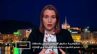 الحصاد- الإمارات.. انتهاكات حقوق الإنسان