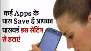 How To Secure Mobile Password फ़ोन के कई Apps के पास Save है आपका Password By ASSA Computer