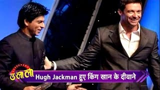 Hollywood Star Hugh Jackman Become Shahrukh Khan Fan !! Ulala