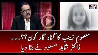 Masoom #ZAINAB ka Gunehgar Kun...  Dr Shahid Masood Nay Bata Diya