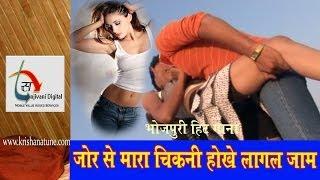 HD चिकनी होखे लागल जाम हो जोर से मारा    Bhojpuri Hot New 2013 Song   Mishri Lal Yadav