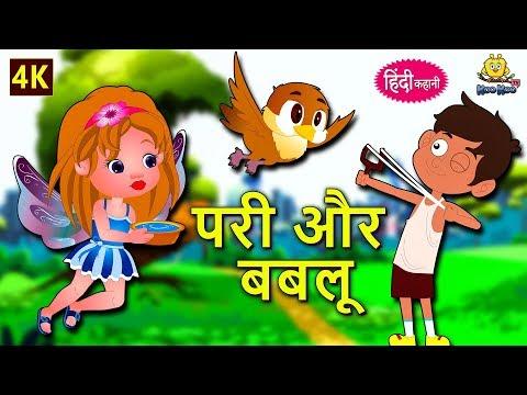 परी और बबलू - Fairy Tales in Hindi | Hindi Kahaniya for Kids | Stories for Kids | Moral Stories