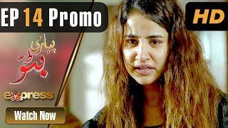 Drama   Piyari Bittu - Episode 14 Promo   Express Entertainment Dramas   Sania Saeed, Atiqa Odho