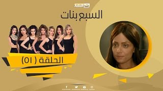 Episode 51 - Sabaa Banat Series   الحلقة  الواحد والخمسون  - السبع بنات