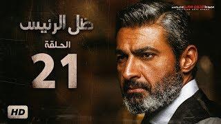مسلسل ظل الرئيس - الحلقة 21 الحادية والعشرون - بطولة ياسر جلال - Zel El Ra2ees Series Episode 21