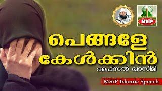 പൊന്നുപെങ്ങന്മാരേ ഇതൊന്നു കേൾക്കിൻ...  Islamic Speech In Malayalam   Afsal Qasimi Kollam new 2015