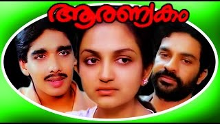 Aranyakam   Malayalam Super Hit  Full Movie   Devan & Vineeth