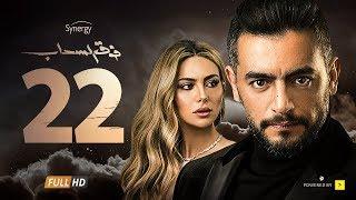 مسلسل فوق السحاب الحلقة 22 الثانية والعشرون - بطولة هانى سلامة | Fok Elsehab series - Episode 22 HD
