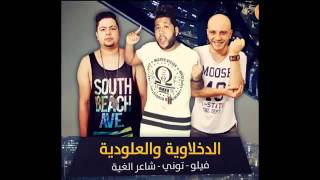 مهرجان الدخلاوية والعلودية غناء فيلو والتوني وحودة ناصر 2016