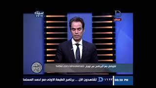 """برنامج الطبعة الأولى - مع """"أحمد المسلماني"""" حلقة 17-3-2018"""