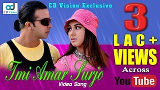 Tumi Amar Surjo | Shakib Khan | Apu Biswas | Bhalobasa Express Movie Song 2017 | CD Vision