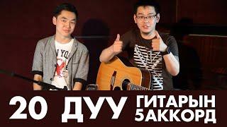 Daavka & Muba - 20 дууг гитарын 5 барилтанд | Орцны дуунууд (Ortsnii duunuud)