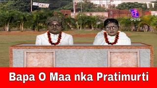 Golmaal    Bapa O Maa nka Pratimurti    Funny Videos #Odia Comedy Web Series