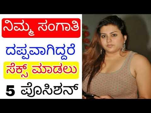 Xxx Mp4 ನಿಮ್ಮ ಸಂಗಾತಿ ದಪ್ಪವಾಗಿದ್ದರೆ ಸೆಕ್ಸ್ ಮಾಡಲು 5 ಪೊಸಿಶನ್ Kannada Lifestyle Tips Kannada Health Tips 3gp Sex