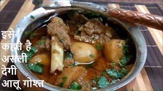 Degi Aloo Gosht Recipe देग वाला आलू गोश्त آلو گوشت Shadiyon Wala Aloo Gosht |