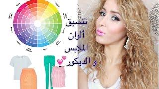 القواعد الهامة لتنسيق الوان الملابس و الديكور💯💕