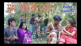 মুখ পাতলা চোর I Mukh Patla Chor I Panku Vadaima I Koutuk I Bangla Comedy 2017