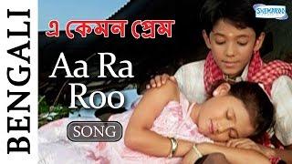 Aa Ra Roo - Superhit Bengali Song - E Kemon Prem Song - Sabhyasachi Mishra | Ria Dey | Mihir Das