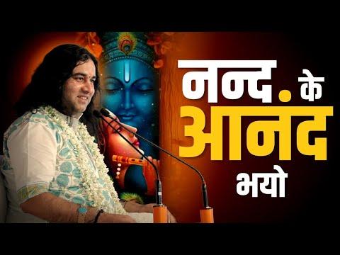 Xxx Mp4 Nand Ke Anand Bhayo Most Popular Shri Krishan Bhajan Devkinandan Ji Maharaj 3gp Sex