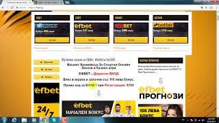 Efbet - Български сайт за залози - Пълна информация от FBet.BG