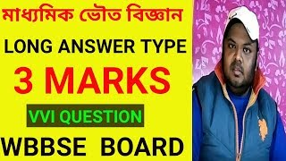 Madhyamik physical science suggestion 2018// madhyamik suggestion 2018 physical science