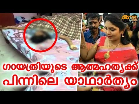 Deepthi IPS hoax suicide news : Gayathri Arun says she is very much alive | Hot News
